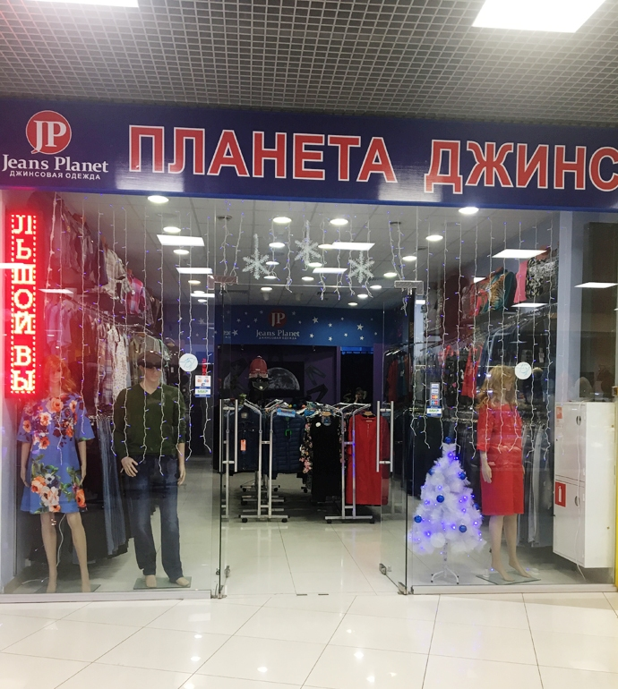 Магазины Планета Джинсов